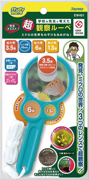 Study Mate Magnifying glass
