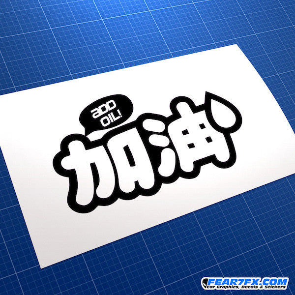 JDM Add Oil Car Vinyl Decal Sticker