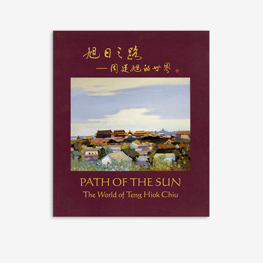 Path of the Sun | The World of Teng Hiok Chiu