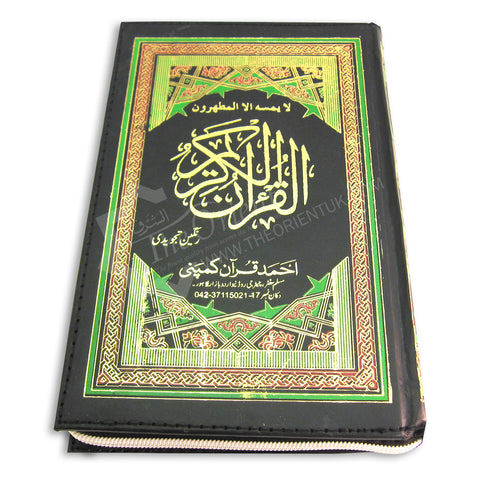Colour Coded Zip Cover Quran with Tajweed Rules - 16 Lines Medium 23x15cm Z-32 - The Orient