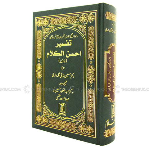 The Holy Quran with Persian Translation - Othmani Script 22x15cm