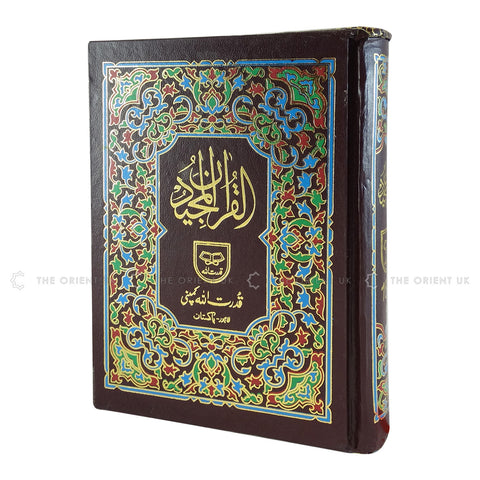 The Holy Quran Koran Qur'an Arabic Large Bold Letters 13 Lines Pakistani 20x15cm