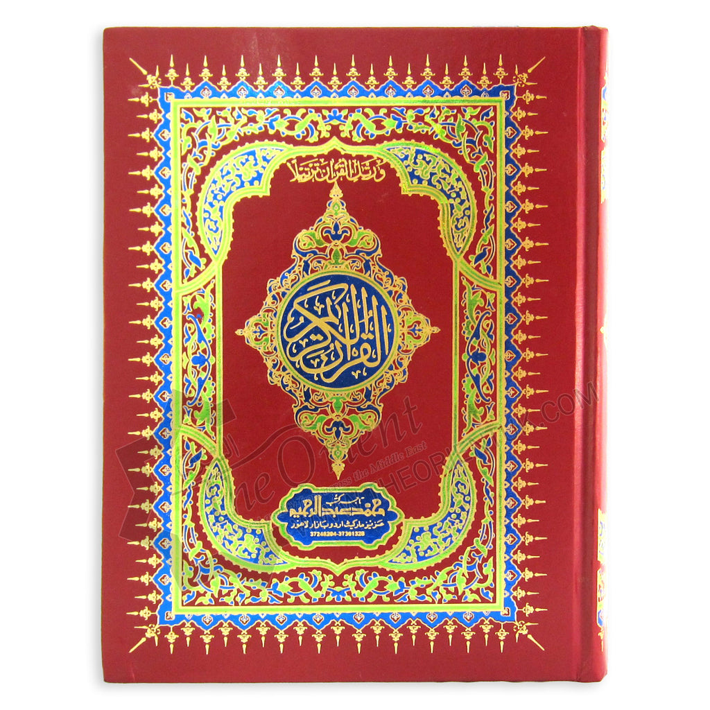 The Holy Quran Urdu Script for Elderly - 11 Lines X Large 25x19cm
