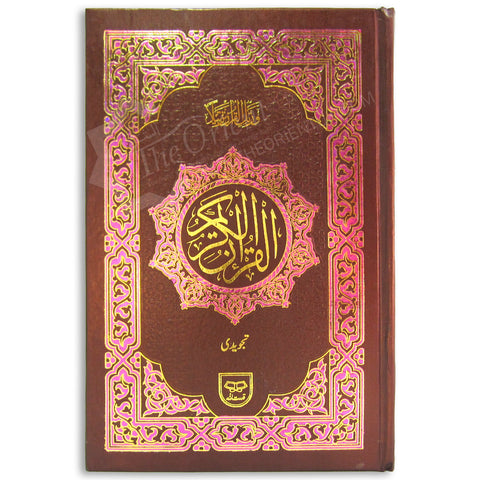 Colour Coded Quran with Case - 15 Lines Large 22x15cm 136A - The Orient