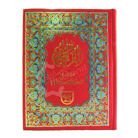The Holy Quran with Persian Translation - 10 Lines Large 24x18cm 142