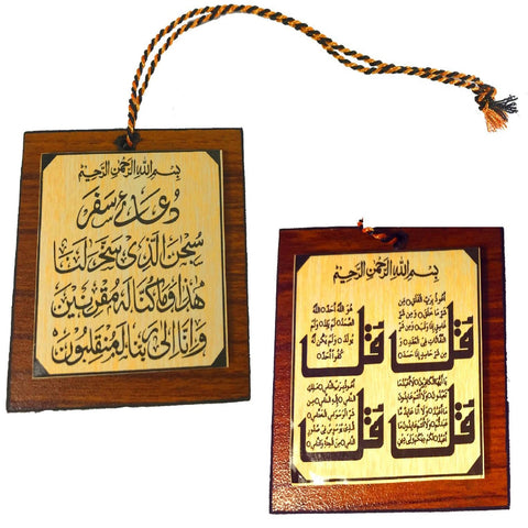 Wooden Car Van Hanging Travelling Dua 4 Qul Safar ki Dua 7cm Square - The Orient