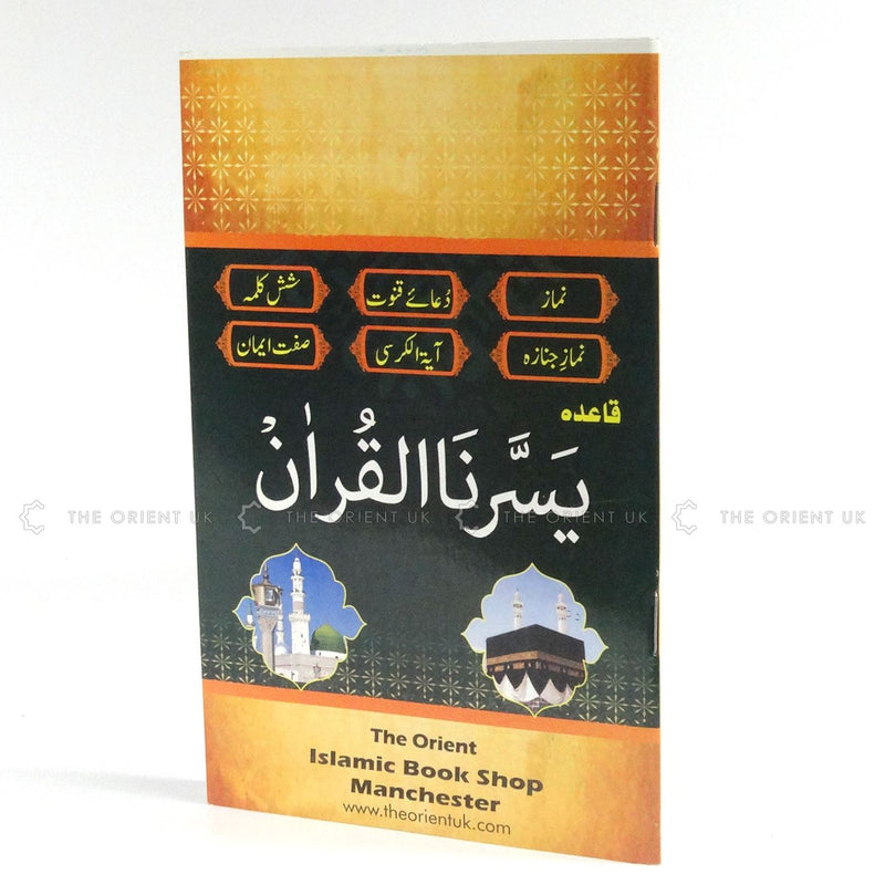 Qaida Yasarna Al Quran Easy Learn Read Urdu Arabic Kids 48 Laminated Pages