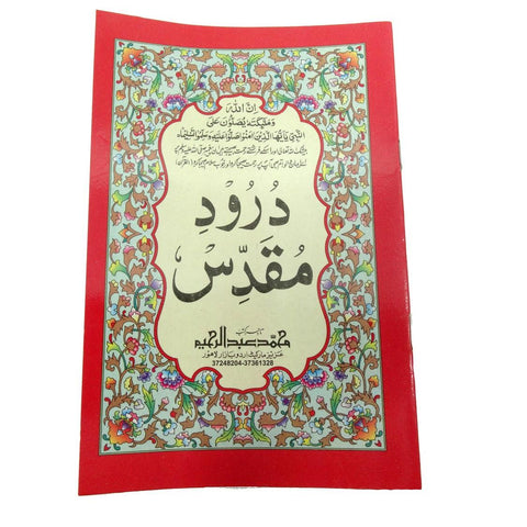 Durood Muqaddas Arabic Urdu Translation 8 Lines 18x12cm Darood Sharif - The Orient