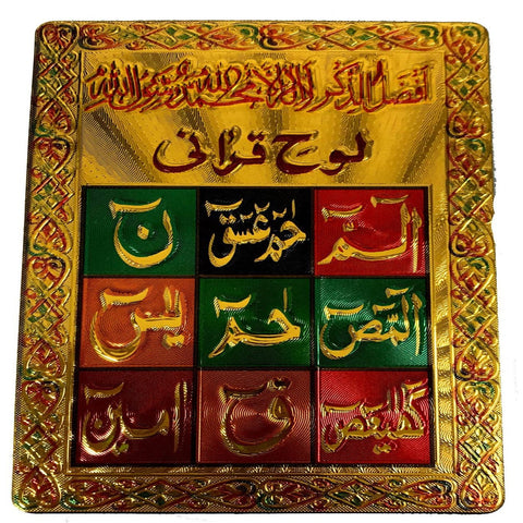 Islamic Fridge Magnet Rectable Gold Looh e Qurani Muslims Gift Ramadan Eid Hajj - The Orient