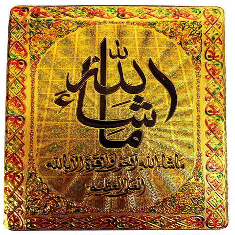 Islamic Fridge Magnet Rectable Gold Mashallah Reactangle Muslims Gift Ramadan Eid Hajj