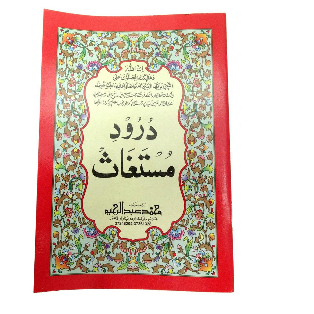 Durood Mustaghas Arabic Urdu Translation 8 Lines 18x12cm Darood Sharif - The Orient
