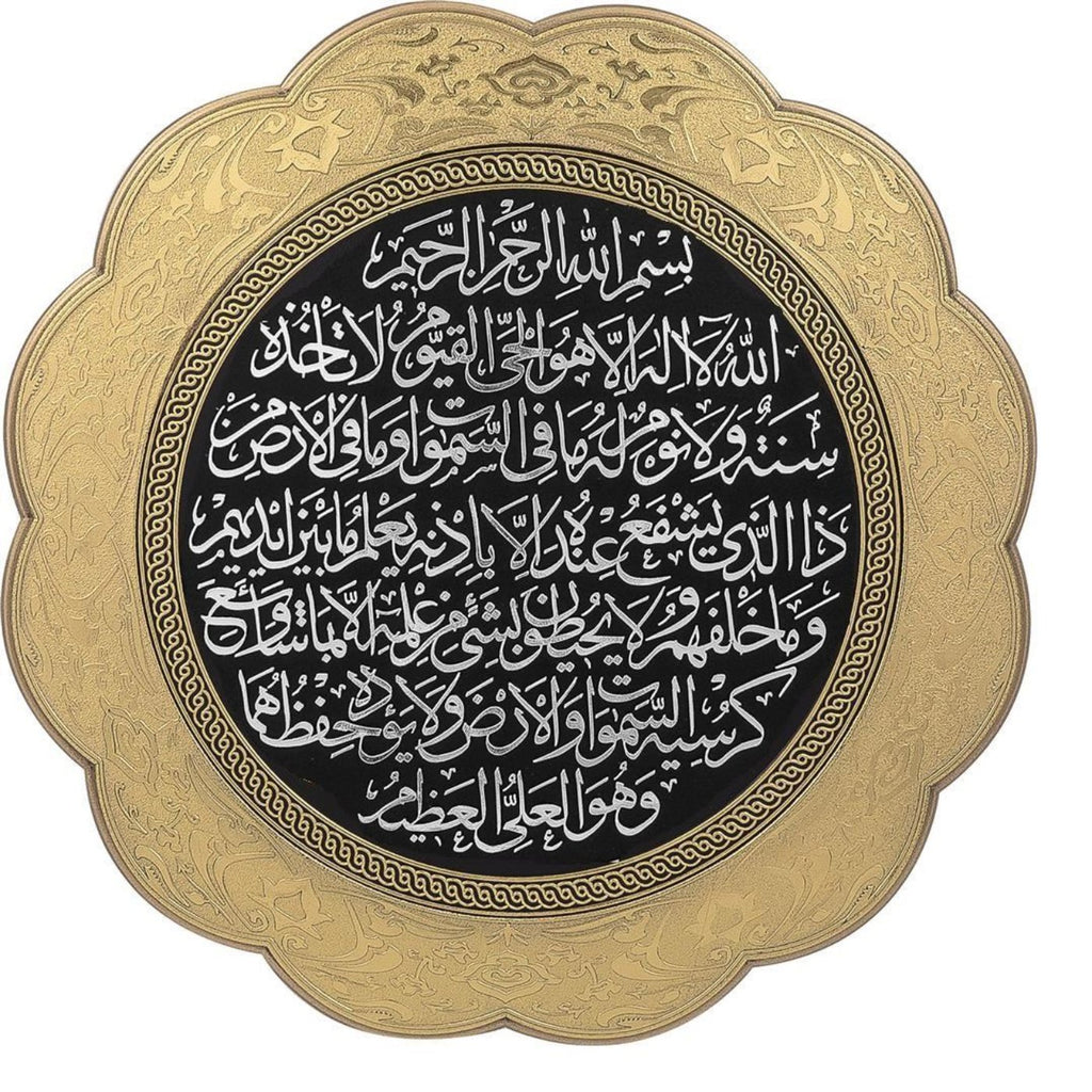 32cm Aytul Kursi Frame Plate Home Office Wall Decoration Gold Hajj Umrah Eid Ramadan Gift - The Orient