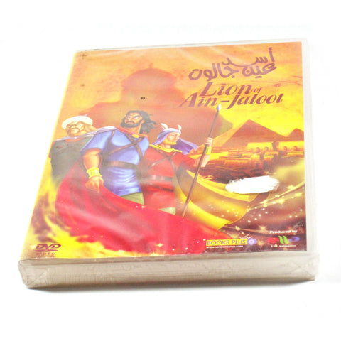 The Lion of Ain Jaloot DVD for Kids