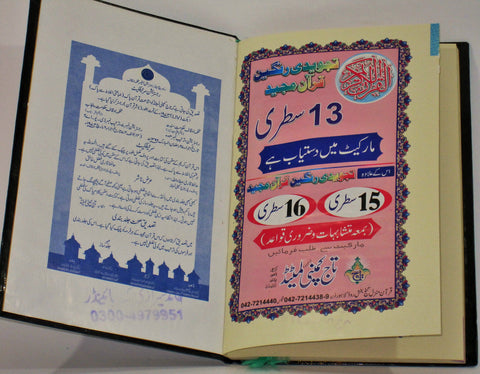 Panj Para Last 5 Siparas Juz 26-30 The Holy Quran Coloured 16 Lines