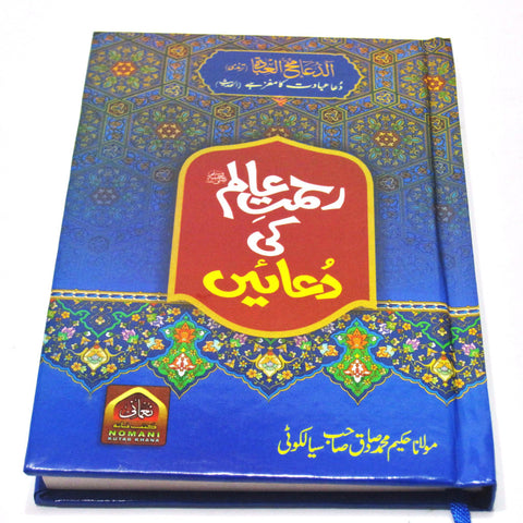 Al Du'a Book Islamic Prayers Book for All Occasions