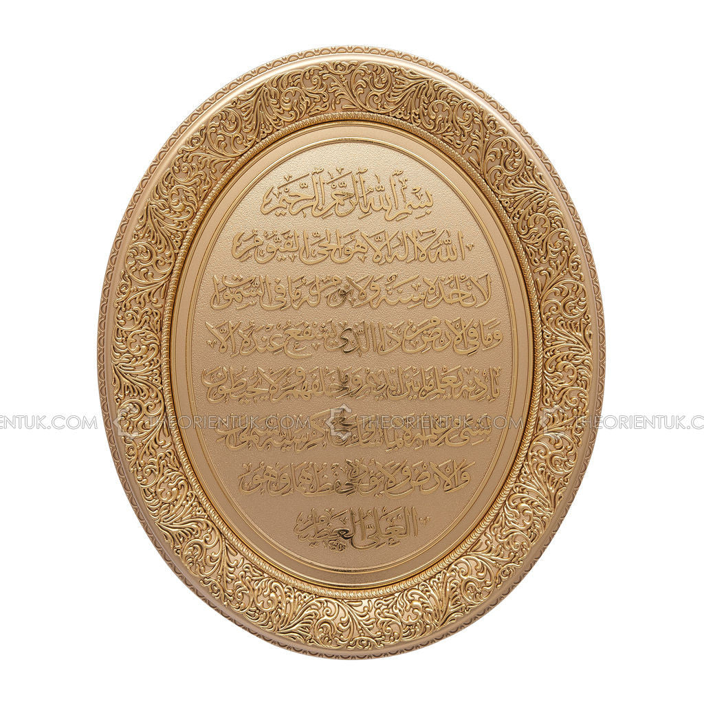 Ayat Al Kursi Gold Wall Hanging Frame Turkish Finest Quality 37x44cm - The Orient