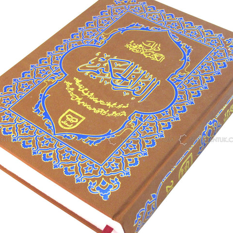The Holy Quran with Urdu and Pashto Translation Tafseer Large 10 Lines 24x19 cm