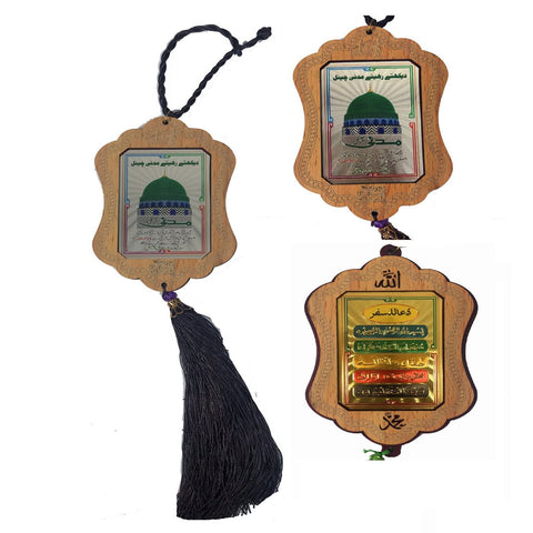 Car Van Hanging Wooden Frame Travelling Dua Islamic Muslim Gift - The Orient