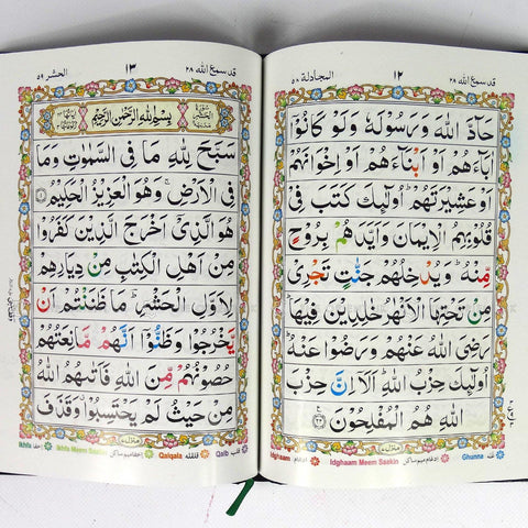 Colour Coded Quran Chapter 26-30 Sipara Juz Large Bold Letter 9 Lines