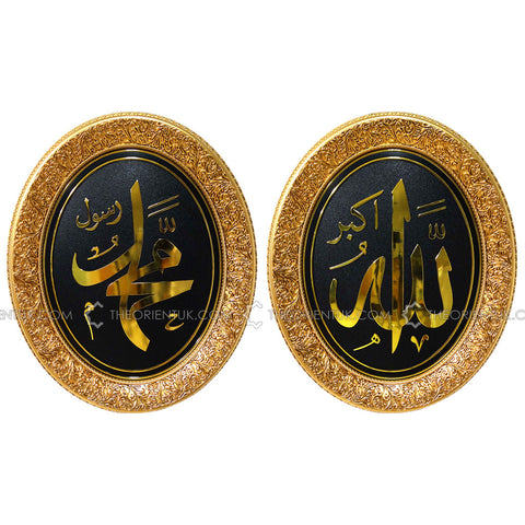 Allah Muhammed Name Wall Hanging Frame Turkish Finest Quality 37x44cm Eid Gift Gold - The Orient