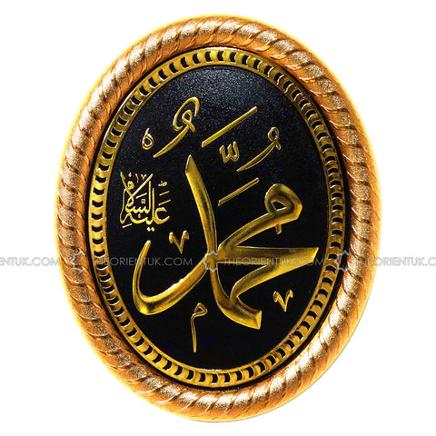 Allah Muhammed Name Wall Hanging Frame Turkish Finest Quality 19x24cm Eid Gift Black - The Orient