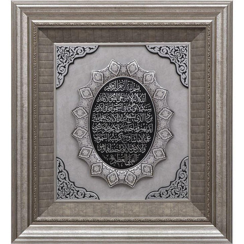 Large Aytul Kursi Glass Frame Decoration Wall Hanging Islamic Muslims Wedding Eid Gift 58x64cm - The Orient