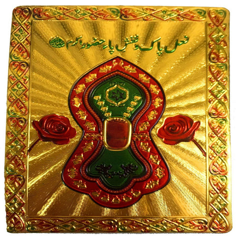 Islamic Fridge Magnet Rectable Gold Nalaain Pak  Muslims Milad Eid Gift Hajj - The Orient