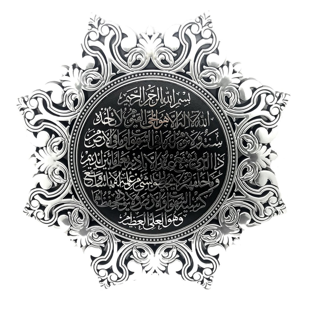 38cm Aytul Kursi Frame Plate Silver  Home Office Wall Decoration Hajj Umrah Eid Ramadan Gift - The Orient