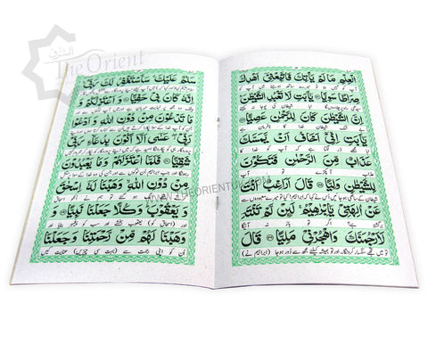 Surah Hashr Holy Quran Urdu Translation Bold Letters 8 Lines A5 Size - The Orient