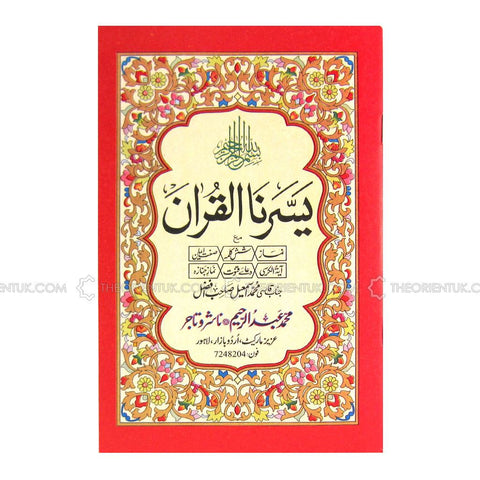 Yasarna Al Quran Urdu Learn to Read Quran in Arabic, Adhan and Salaah Qaida