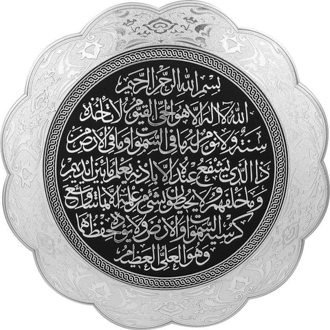 32cm Aytul Kursi Frame Plate Home Office Wall Decoration Hajj Umrah Eid Ramadan Gift - The Orient