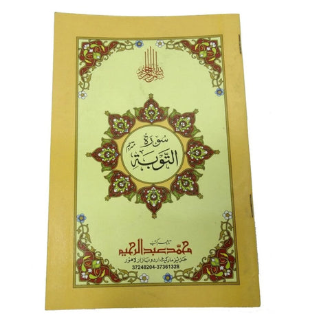 Surah Tauba Quran Urdu Translation Bold Letters 8 Lines A5 Size Tooba - The Orient