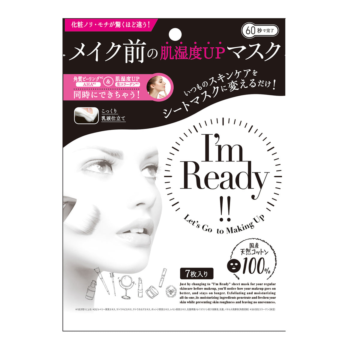 I'm Ready 1 minute Sheet Mask (7 pcs)