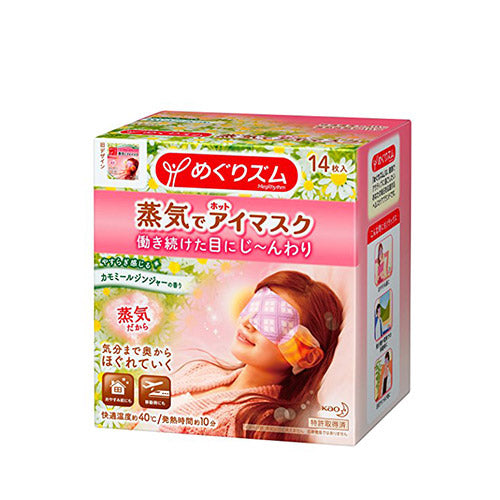 Kao Megurism Steaming Eye Mask ( 14 pcs)