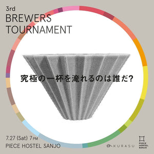 Kurasu Brewers Tournament #3 July 27th (Sat) in Kyoto!
