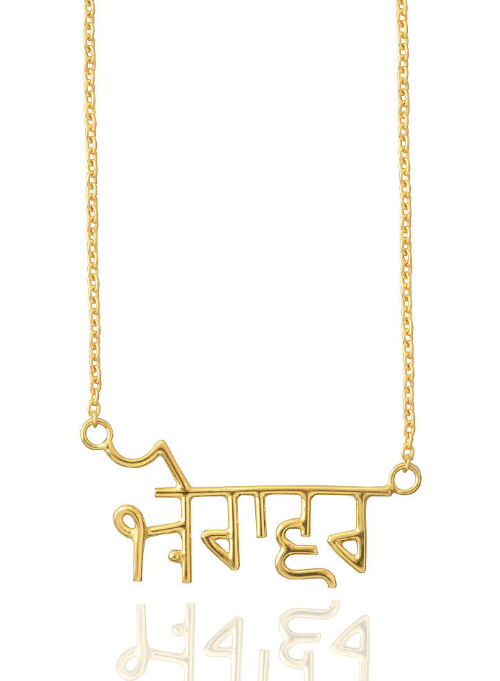 925 Sterling Silver Customized Necklace - Your Language