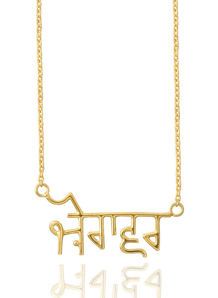 LeCalla's 925 Sterling Silver Customized Necklace - Gurmukhi
