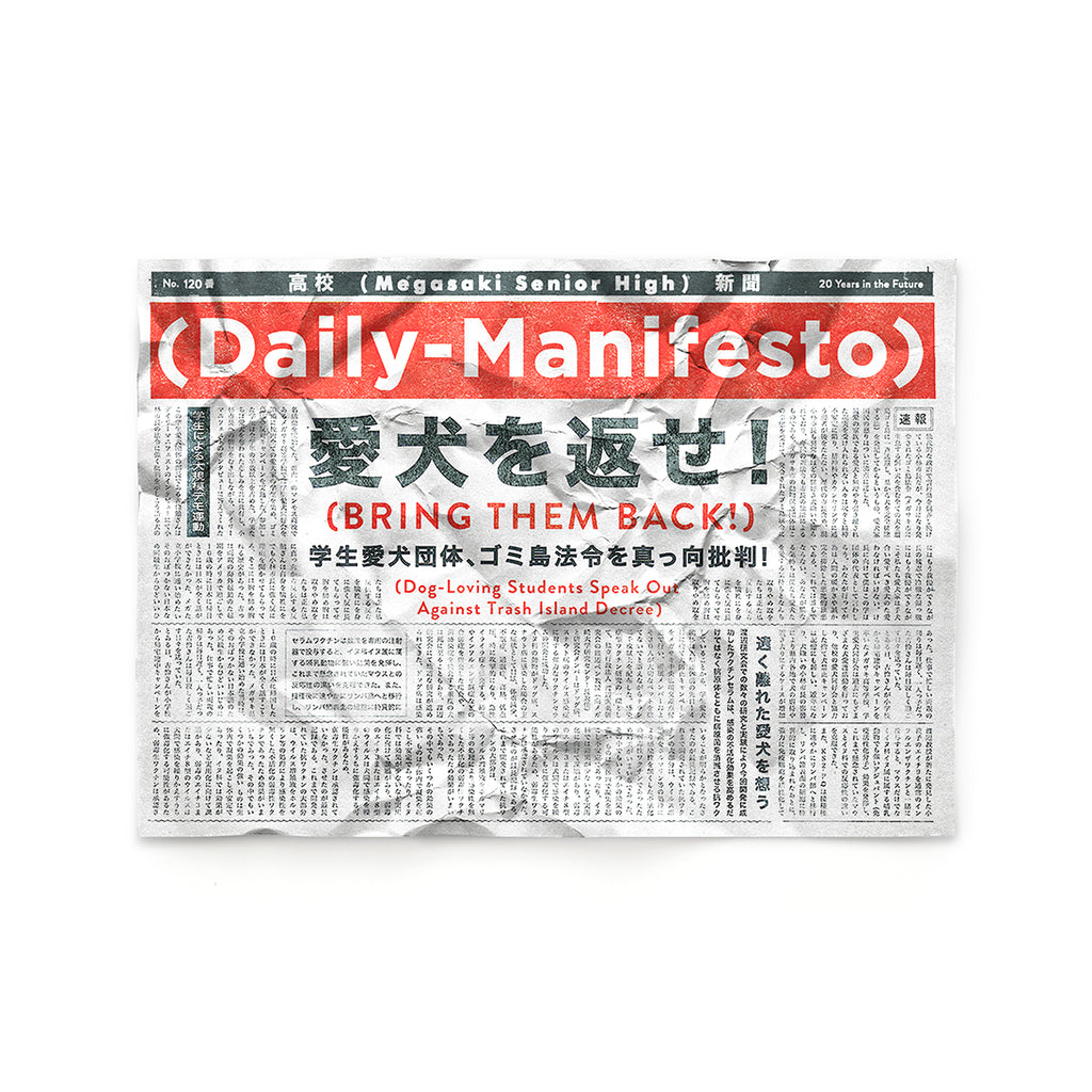 Daily Manifesto Magazine Poster One