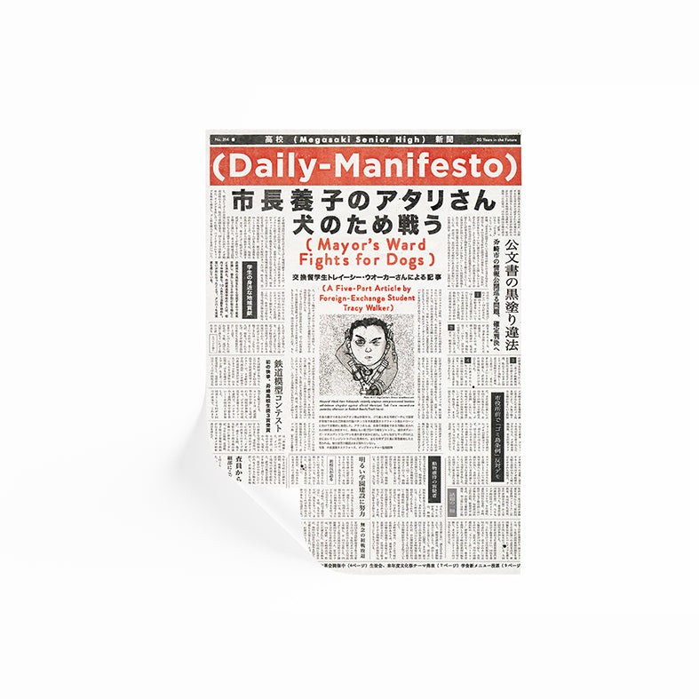 Daily Manifesto Magazine Poster Two