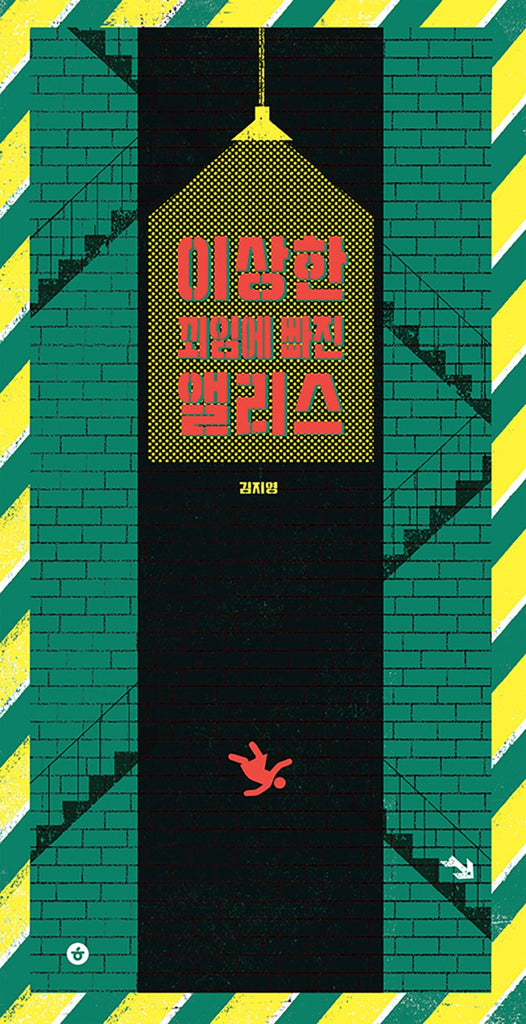 이상한 꾀임에 빠진 앨리스 / Alice in the land of tricks / Kinderbuch Koreanisch / Kim Ji-young