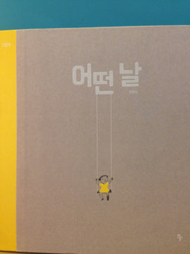 """ONE DAY (어떤 날)"" Young-Ran, Sung / Kinderbuch Koreanisch"
