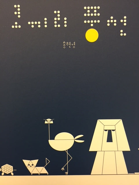 """ELEPHANT BALLOON (코끼리풍선)"" Song, Hyun-Kyung / Kinderbuch Koreanisch"