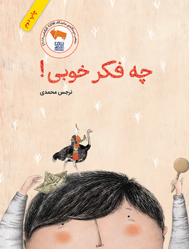 چه فکر خوبی! / What A Brilliant Idea! / Kinderbuch Farsi / Narjes Mohammadi