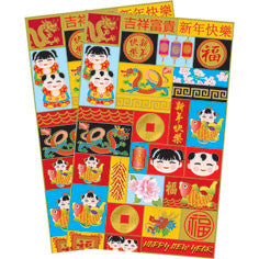 Chinese New Year Sticker Sheets | 2ct