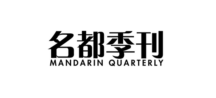 Mandarin Quarterly - Cover - The Business of Beauty