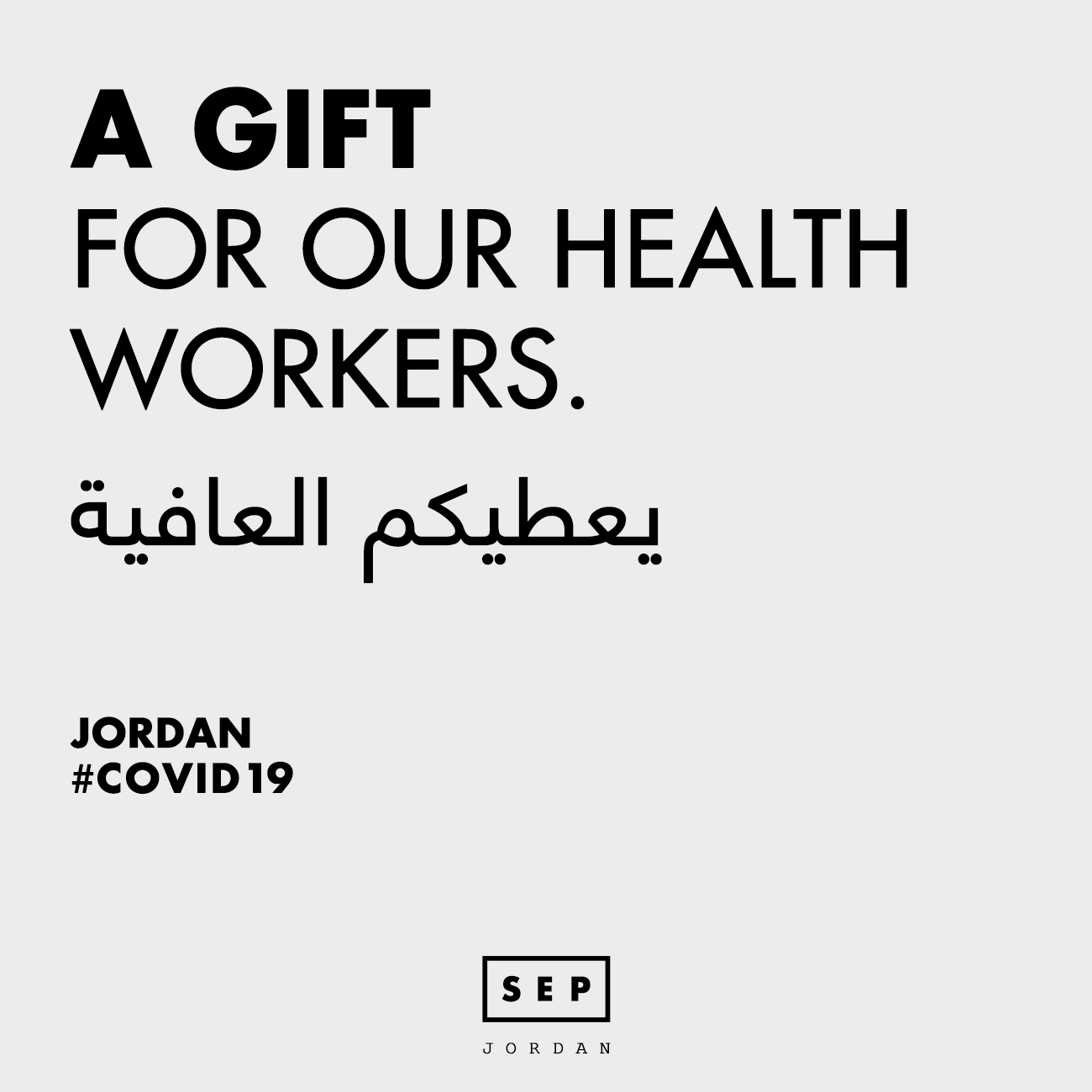 A Gift for our Health Workers - Jordan