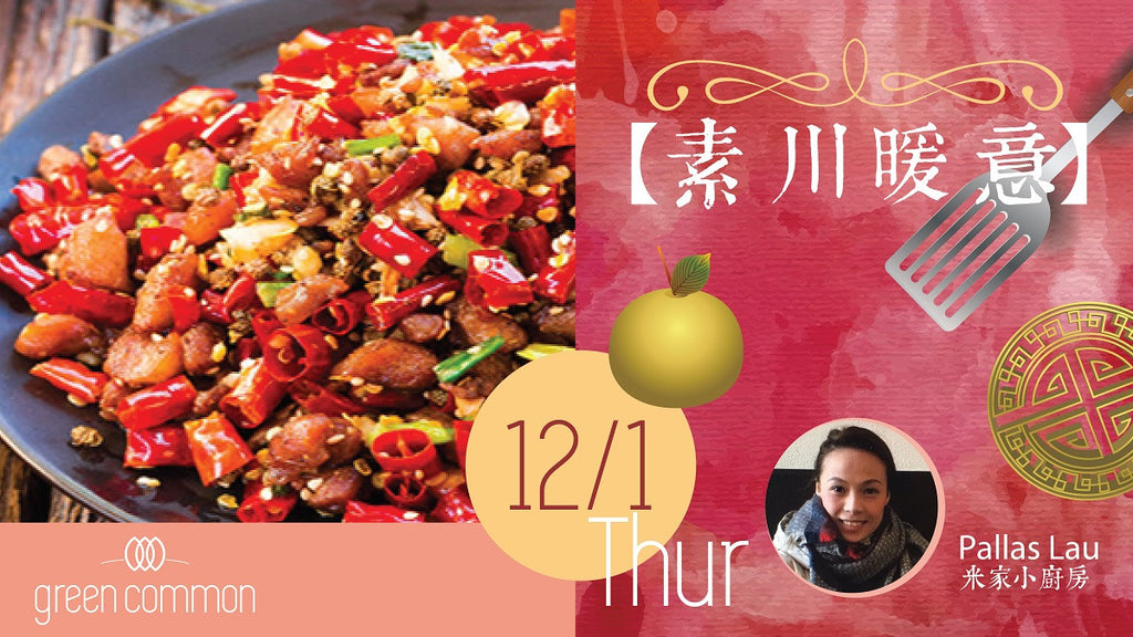 12/1 (Thu) Cooking Demo