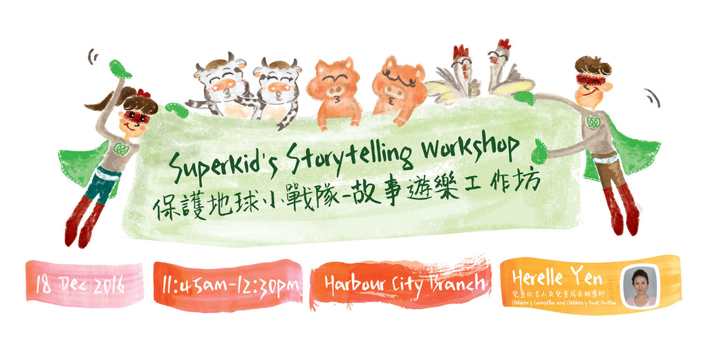18 Dec (Sun) Superkid's Storytelling Workshop