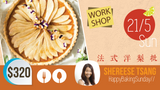 21/5 (Sun) Cooking Workshop