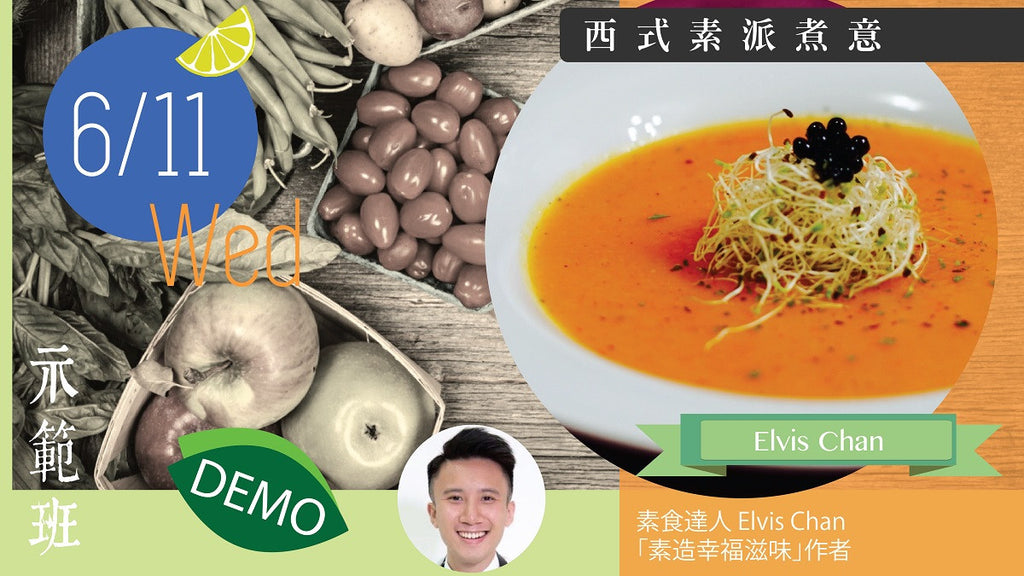 29/11 (Tue) Cooking Demo